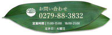 0279-88-3832